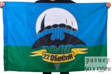 Флаг 22 бригада спецназа фото