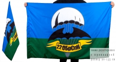 Двухсторонний флаг «22 бригада спецназа ГРУ» фото