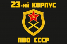 Флаг 23 корпуса ПВО СССР фото