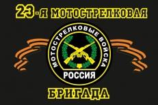 Флаг 23 отдельная мотострелковая бригада фото