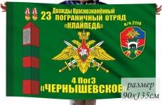 """Флаг Дважды Краснознаменного 23 Погранотряда  Клайпеда 4 ПогЗ """"Чернышевское"""" фото"""