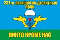 Флаг «237 гв. парашютно-десантный полк ВДВ» фото