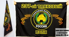 Двухсторонний флаг «237 танковый полк» фото