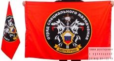 Двухсторонний флаг «25 отряд Меркурий Спецназа ВВ» фото