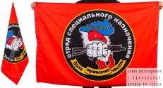 Двухсторонний флаг «27 отряд Спецназа ВВ Кузбасс» фото