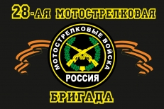 Флаг 28 отдельная мотострелковая бригада фото