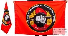 Двухсторонний флаг «28 отряд Спецназа ВВ Ратник» фото