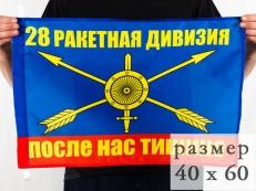 Флаг 28 ракетная дивизия РВСН 40x60 см фото