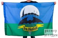 Флаг 3 бригада спецназа