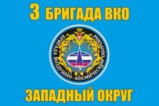 """Флаг """"3-я бригада воздушно-космической обороны"""" фото"""