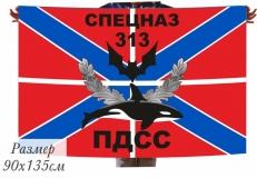Флаг 313 ООБ ПДСС Балтийский флот фото