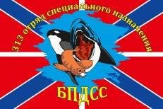 Флаг «313 ОСпН БПДСС» фото