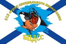 Флаг «313 отряд ПДСС» фото