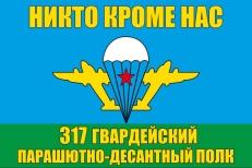 Флаг 317 гв. ПДП ВДВ фото