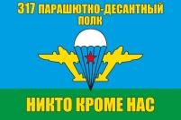 Флаг «317 парашютно-десантный полк ВДВ»