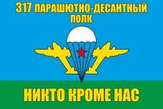 Флаг «317 парашютно-десантный полк ВДВ» фото