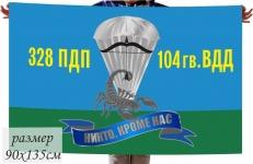 Флаг 328-го гв. ПДП 104-й гв. ВДД фото
