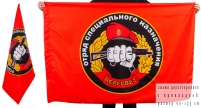 Двухсторонний флаг «33 отряд Спецназа ВВ Пересвет»