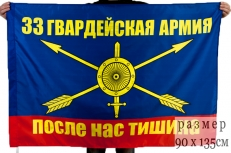 Флаг «33 ракетная армия РВСН» фото