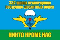 Флаг «332 школа прапорщиков ВДВ» фото