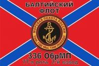 Флаг 336 ОбрМП 77-я рота
