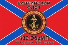 Флаг 336 ОбрМП 77-я рота фото