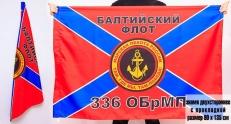 Двухсторонний флаг «336 ОБрМП Балтийский флот» фото