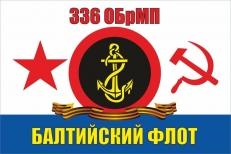 "Флаг 336 ОБрМП ВМФ СССР ""Балтийский Флот"" фото"