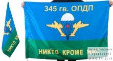 Двухсторонний флаг «345 гв. ОПДП ВДВ» фото