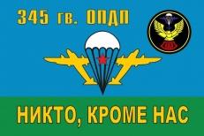 Флаг 345 гв. ОПДП ВДВ фото