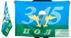 Двухсторонний флаг «345-й полк ВДВ» фото