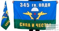 Двухсторонний флаг «345 ОПДП Сила и честь!» фото