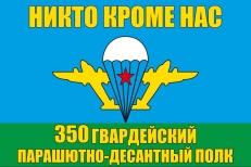 Флаг 350 гв. ПДП ВДВ фото
