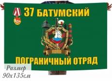Флаг Батумский погранотряд фото