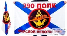 Двухсторонний флаг «390 полк Морской пехоты ТОФ» фото