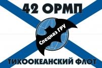 Флаг спецназа ГРУ 42 ОМРП Тихоокеанского флота