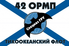 Флаг спецназа ГРУ 42 ОМРП Тихоокеанского флота фото