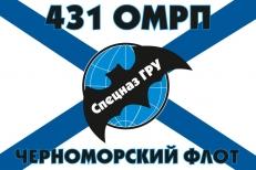 Флаг спецназа ГРУ 431 ОМРП Черноморский флот фото