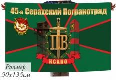 Двухсторонний флаг «Серахский Краснознаменный пограничный отряд» фото