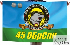 Флаг 45 ОБрСПН ВДВ фото