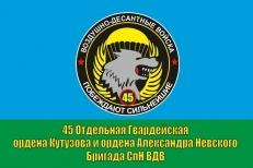 Флаг 45 отдельной бригады СпН ВДВ фото