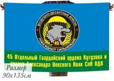 Флаг 45 отдельного гвардейского полка СпН ВДВ фото