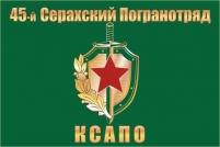 Флаг 45-й Серахский ПогО КСАПО