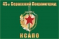 Флаг 45-й Серахский ПогО КСАПО фотография