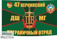 Флаг 47 Керкинский погранотряд ДШМГ фото