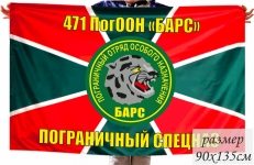 Двухсторонний флаг «471 ПогООН Барс» фото