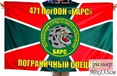 Большой флаг 471 ПогООН «Барс» фото