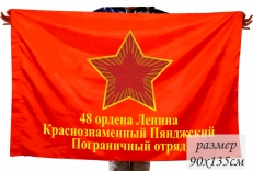 Флаг 48 ордена Ленина Пянджского Краснознамённого пограничного отряда КГБ СССР фото