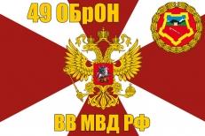 Флаг 49 ОБрОН ВВ МВД РФ фото