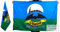 Двухсторонний флаг «5 бригада спецназа Марьина Горка» фото